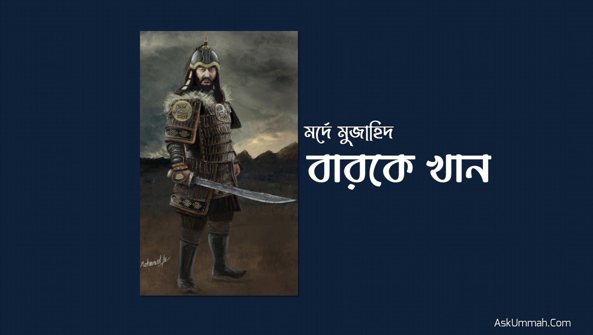 মর্দে মুজাহিদ বারকে খান