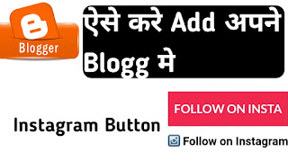 Blogger me Instagram follow button kaise add kare
