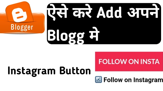How to add Instagram Button in blogger