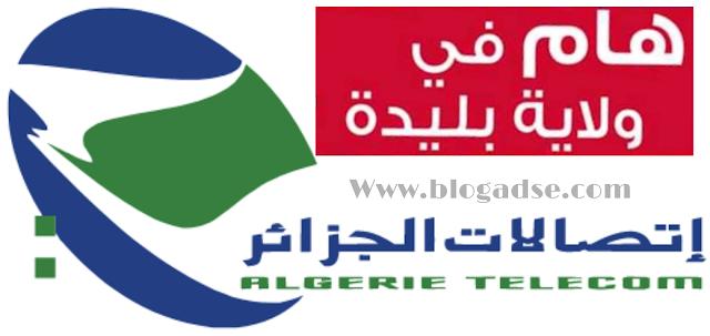 اتصالات الجزائر - ضمان الحد الادنى للخدمة في ولاية البليدة