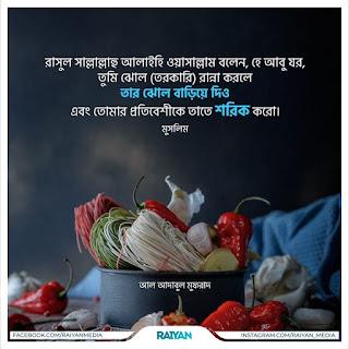 Bangla Islamic Quotes Pictures