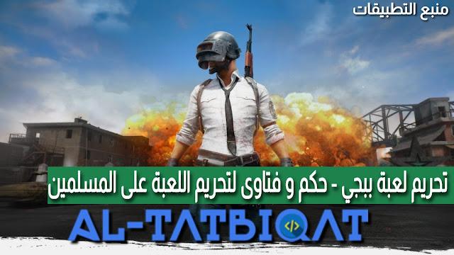 تحريم لعبة ببجي - حكم و فتاوى لتحريم اللعبة على المسلمين
