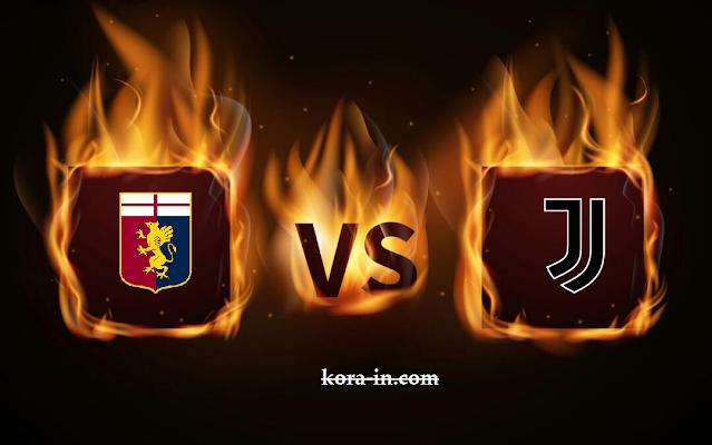 كورة ستار مشاهدة مباراة يوفنتوس وجنوى بث مباشر كورة اون لاين لايف اليوم 11-04-2021 الدوري الايطالي
