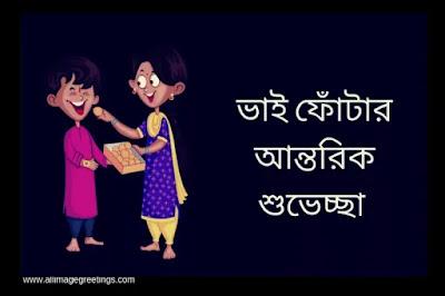 Bhai phota in Bengali