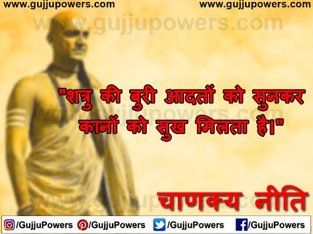 chanakya neeti for love in hindi