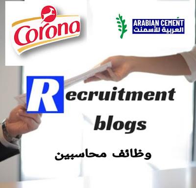 تجميعه وظائف محاسبين في مصر