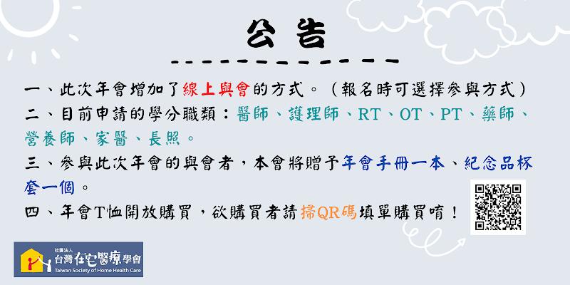 2021台南成大年會公告