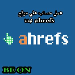 موقع ahrefs