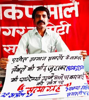 लॉक डाउन की धज्जियां उड़ाने वाले पर कारबाई की मांग पर एक दिवसीय उपवास सह सत्याग्रह आंदोलन किया माले नेता सुरेंद्र प्रसाद सिंह।