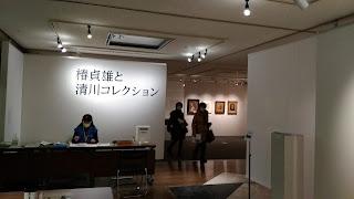 船橋市民ギャラリーで開催中の椿貞雄と清川コレクション展
