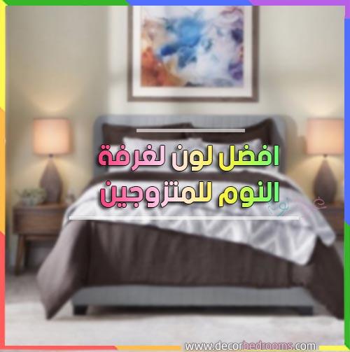 افكار افضل لون لغرفة النوم للمتزوجين