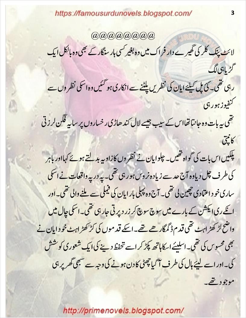 Mera Dard Na Jane Koi By Umme Hania Forced Marriage Novel | Urdu