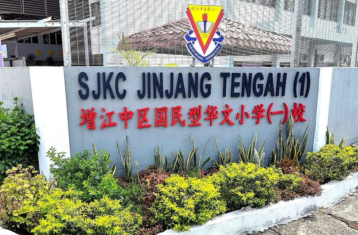 吉隆坡增江中区(一)校   SJK(C) Jinjang Tengah 1