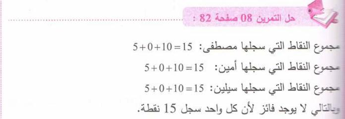 حل تمرين 8 صفحة 82 رياضيات للسنة الأولى متوسط الجيل الثاني