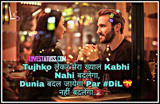 Romantic_Status_Images_in_Hindi