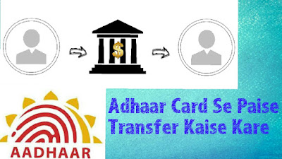 Adhaar Card Se Paise Transfer Kaise Kare