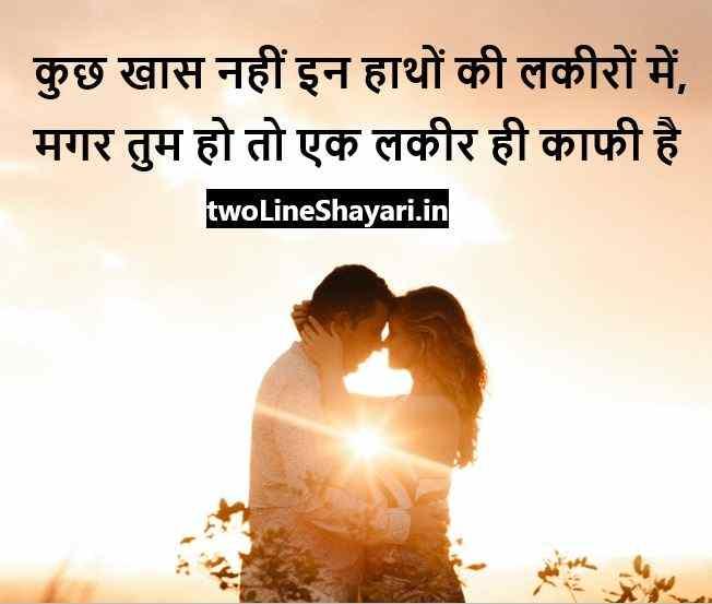 Flirting Shayari Images in Hindi, Flirting Shayari Images in Hindi for Girlfriend, Flirting Shayari Images in Hindi Download