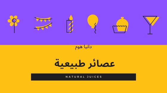 6 عصائر طبيعية حضريها من البيت - Natural juices