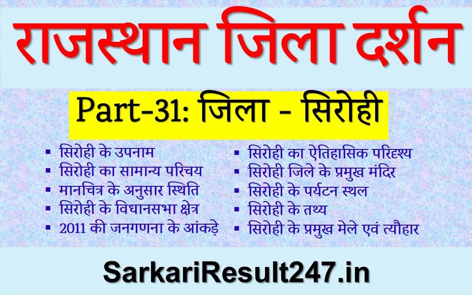 Sirohi District GK in Hindi, Sirohi Jila GK in Hindi, Sirohi Zila Darshan