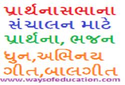 GUJARATI PRARTHANA,BHAJAN,DHOON,ABHINAY GEET,BAL GEET PDF