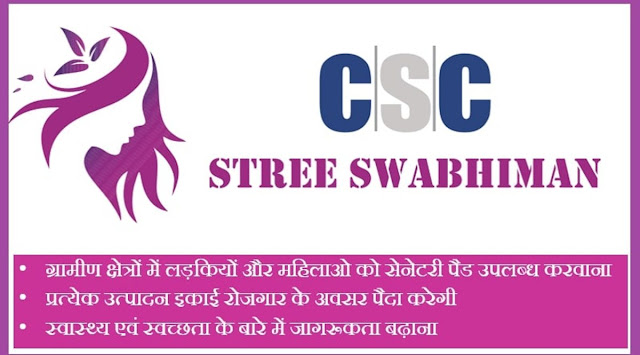 Online apply Stree Swabhiman Yojana 2020