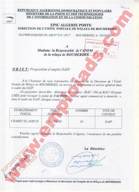 اعلان عن عرض عمل بالبريد الجزائر ولاية بومرداس افريل 2017