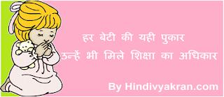 "Hindi Slogan on ""Beti bachao Beti padhao"", ""बेटी बचाओ बेटी पढ़ाओ पर स्लोगन"" for Class 4, 5, 6, 7, 8"