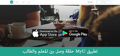 تطبيق MyU حلقة وصل بين المعلم والطالب