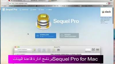 Sequel Pro for Mac برنامج ادارة قاعدة البينات
