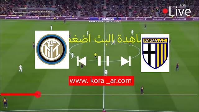 موعد مباراة بارما وانتر ميلان بث مباشر بتاريخ 28-06-2020 الدوري الايطالي