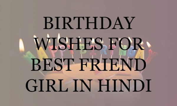 Best Birthday Wishes For Best Friend Girl In Hindi