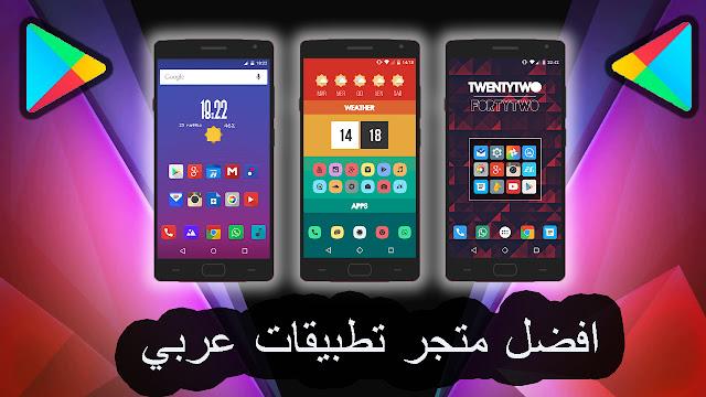 افضل متجر تطبيقات عربي