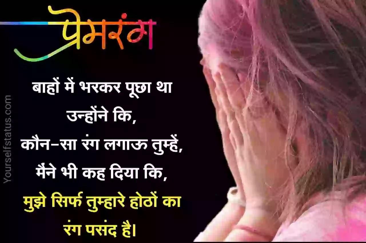 Holi-Shayari-Status-hindi