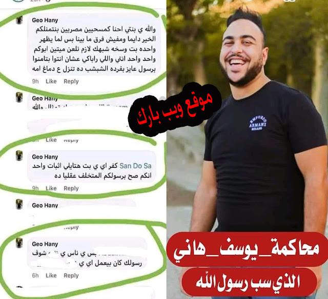 بالصور : شاب مصرييدعى يوسف هانى يشعل مواقع التواصل ويثير غضب المسلمين ويهاجم الرسول بشكل شنيع!!