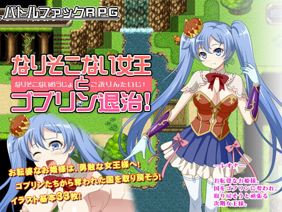 [H-GAME] The Wouldbe Queen's Goblin Extermination Expedition JP