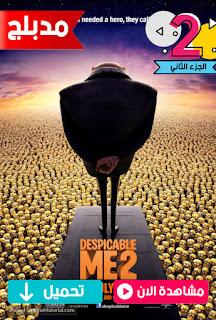 مشاهدة وتحميل فيلم انا الحقير 2 جرو ولوسي Despicable Me 2 2013 مدبلج