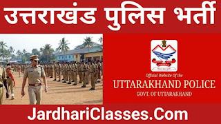 Uttarakhand Police Bharti 2020 | उत्तराखंड में पुलिस भर्ती - Police Bharti Syllabus and Exam Pattern