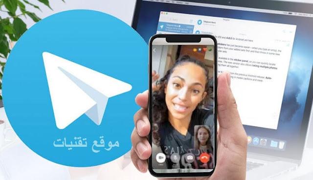 تحميل تطبيق تليجرام مع ميزة مكالمات الفيديو المجانية الجديدة - تحديث جديد