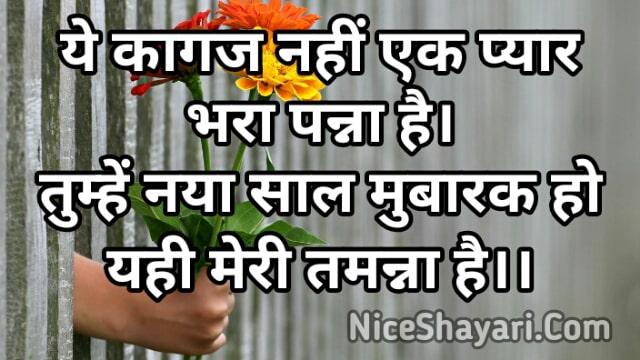 greeting card par likhne wala shayari