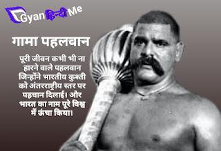 gama pehlwan biography in hindi