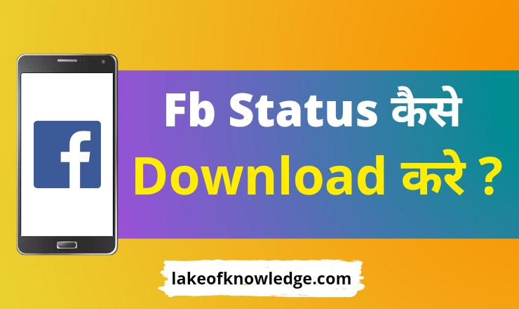 Fb Status kaise Download kare 2021
