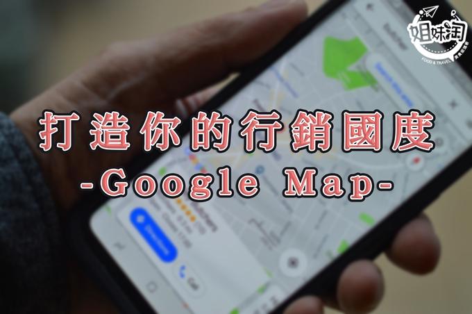 打造你的行銷王國,永久在網路上免費曝光-Google Map