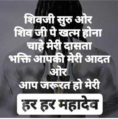 shiv bhakti status