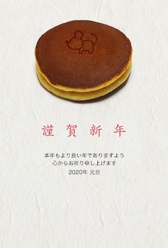 和菓子デザインの年賀状「子年のどら焼き」ねずみ, 和菓子