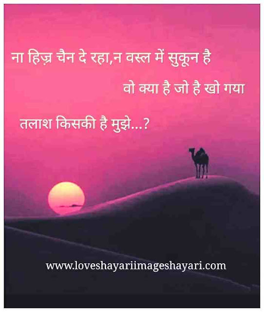 urdu love shayari in hindi