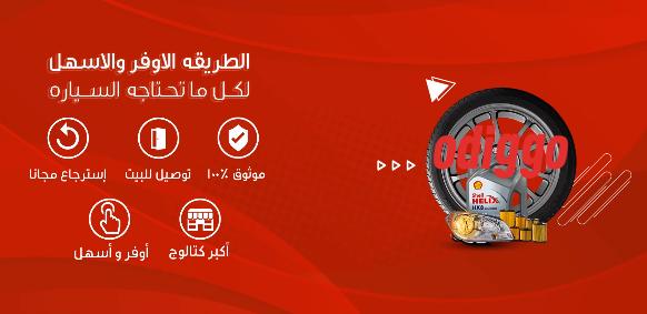 تخفيضات تصل الى 50% على قطع غيار السيارات اونلاين مع أوديجو مصر