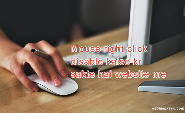 Mouse right click disable kaise kr sakte hai website me