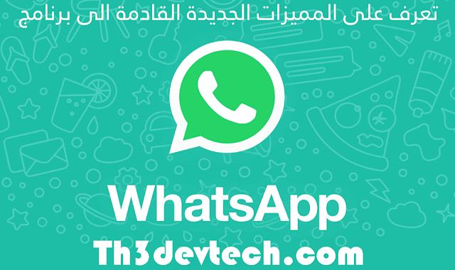 تعرف على المميزات الجديدة القادمة الى برنامج WhatsApp | كيفية الانضمام الى البرنامج التجريبى Beta Tester