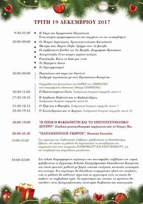 Πάρκο Χρωμάτων Κατερίνης - Πρόγραμμα Τρίτης 19-12-17