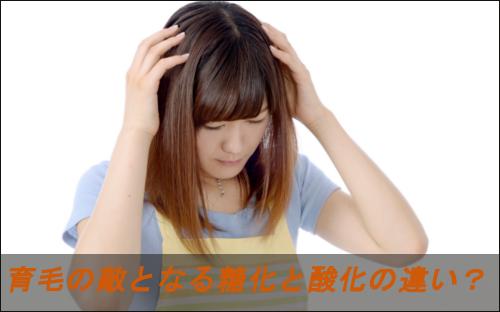 育毛の敵となる糖化と酸化の違い?頭皮の老化現象を防ぐにはコレ!